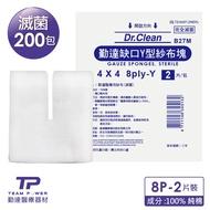 【勤達】 (滅菌) 4X4吋(8p) 純棉Y型缺口紗布塊 -2片裝X200包/袋/傷口敷料、醫療紗布、純綿紗布