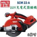 ☆【五金達人】☆ HILTI 喜利得 喜得釘 SCM22-A 22V鋰電池充電 6英吋金屬圓鋸機 Cordless Circular Saw