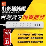 現貨馬上寄 小米插線版 小米插線板 USB智能排插 小米延長線 220V 冷氣插座轉接可用 2500W 高功率
