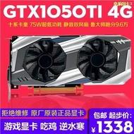 โปรโมชั่น ◇การ์ดจอ GTX1050TI 4GB แการ์ดจอสำหรับเล่นเกมระดับไฮเอนด์ เป็นรุ่นใหม่ ราคาถูก การ์ดจอ การ์ดจอ gtx การ์ดจอกราฟฟิคการ์ด การ์ดจอ low profile