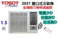 TOSOT - TOSOT大松牌 1.5匹無線遙控窗口式冷氣機
