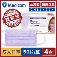 Medicom麥迪康 醫療口罩 紫色4盒(200入)台灣製造