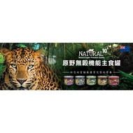 [185g/單罐賣場] 紐西蘭 NATURAL10+ 原野機能無穀 貓 主食罐 185g 特價$49
