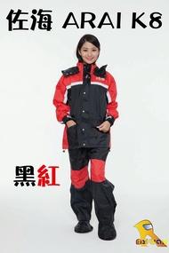 ~任我行騎士部品~佐海 ARAI K8 黑紅 兩件式 雨衣 機車雨衣 檔車 輕便 台灣製