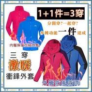 《含運》男女升級版防風雨三穿超暖外套-防風 保暖 衝鋒外套 防水 連帽 外套 衝鋒 外套 衝鋒衣 三穿 三合一 多功能