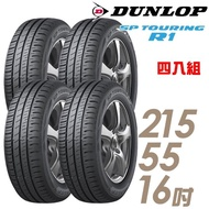 【DUNLOP 登祿普】SP TOURING R1 省油耐磨輪胎_四入組_215/55/16(SPR1)