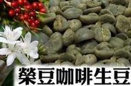 【榮豆咖啡生豆】水洗耶加雪菲G1 沃卡切切擂村 慢速乾燥 每包裝5公斤 衣索比亞精品咖啡生豆