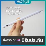 Mactale ปากกาไอแพด Active Stylus pen ios android ปากกาสไตลัส วางมือเขียนได้ Apple iPad Gen 8,7,6 / Mini 5 / Pro 11 ,12.9