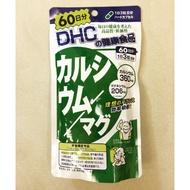 <全新現貨> 日本 DHC 維他命 鎂鈣 / 鈣鎂 180粒/60日分