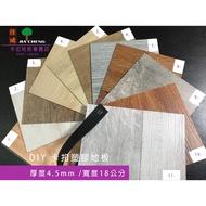 台中佳成地板/PVC塑膠地板/卡扣式塑膠地板/厚4.5mm/超高耐磨0.5mm/10色木紋顏色/運費依照盒數計算