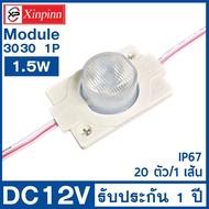 XP ไฟLEDโมดูล 3030 (1 เม็ดไฟ) 1.5W Size 40*30mm 110-130 ลูเมน DC12V IP67 Module Waterproof โมดูลสำหรับงานป้ายโฆษณา และงานอเนกประสงค์ (รับประกันสินค้า 1 ปี) มีสี ขาว ไฟป้ายโฆษณา ไฟอักษร ไฟกันน้ำ  (ราคาต่อ 1 แผง แผงละ 10 ชิ้น)