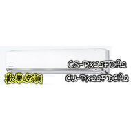 【最高回饋8000】Panasonic國際 單冷超高效旗艦CS-PX22FDA2/CU-PX22FDCA2