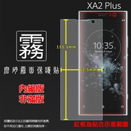 霧面螢幕保護貼 Sony Xperia XA2 Plus H4493 保護貼 軟性 霧貼 霧面貼 磨砂 防指紋 保護膜
