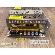 12V全電壓 電源供應器 變壓器10A 15A 20A 30A