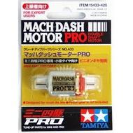 (大鳥叔叔模型)TAMIYA田宮15433四驅車軌道車MACH-DASH MOTOR PRO