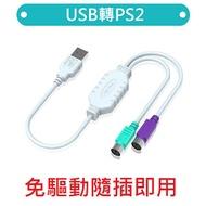【生活家購物網】USB 轉 PS2 轉接頭 滑鼠鍵盤圓口圓頭轉接 PS/2 母轉USB公 可支援Win10