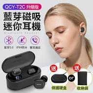 【送保護殼!一年保固】QCY-T2C 迷你藍芽耳機 TWS 真無線藍芽耳機 藍牙耳機 運動耳機 無線耳機