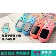 保護套 米兔 彩屏手環 小米 小尋X1 T1 兒童電話手錶 矽膠 保護套 兔子 表套 吊墜 送掛繩 智能定位 電話手錶