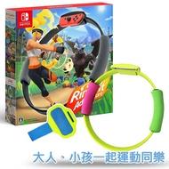 【現貨供應】NS Nintendo 任天堂 Switch 健身環大冒險同捆組+ 副廠迷你健身環-輕量版