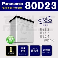 【國際牌 80D23、100D23、Q90、Q100 】國際牌 Panasonic 日本製造 銀合金 汽車電瓶