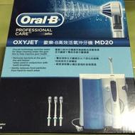 Oral-B 歐樂-B高效活氧沖牙機MD20