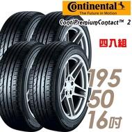 【Continental 馬牌】CPC2均衡安全輪胎_送專業安裝 四入組_195/50/16(適用於Fiesta等車型)