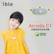 【限量好禮二選一★Airvida】ible C1 兒童公仔款隨身空氣清淨機(符合歐盟日本兒童使用規範)
