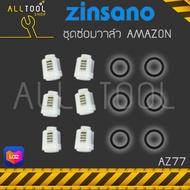 ZINSANO ชุดซ่อมซีลวาวล์ เครื่องฉีดน้ำ  AMAZON BALTIC SIBERIAN  AZ77-LET005