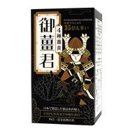【活動8/24-9/24】晶璽 御薑君(600入/盒)x1