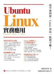 Ubuntu Linux 實務應用