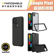 犀牛盾 適用 google Pixel 5 4a 4 4XL 手機殼防摔殼 邊框 Solisdsuit 經典款