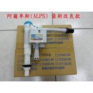 HCG 和成 原廠 阿爾卑斯系列馬桶專用水箱零件進水器CF9650N-BK【免運費  C300 C4230 C4232