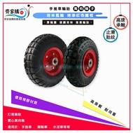 ‧齊家屋‧【培林風輪 烤漆紅色鐵框】👍PU 風輪 8吋 10吋  手推車輪胎 輪胎 打氣輪胎 實心硬輪 推車輪 萬年輪