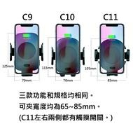 全自動 C9 C10 C11 C9A 紅外線感應 無線充電 手機支架 支援 iphone 三星 系列新品C15上架