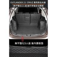 現貨 MITSUBISHI 三菱 OUTLANDER 15-20年式 5人 專用 後行李箱 全包圍墊 防水墊 後廂墊