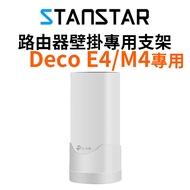 【STANSTAR】TP-Link Deco E4 M4專用 路由器壁掛專用支架 掛墻收納整理支架