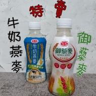 【驚喜價😂 快速到貨】愛之味純濃燕麥😋牛奶燕麥🤤御藜麥🤤草莓燕麥