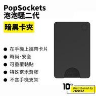 PopSockets 泡泡騷二代 PopGrip 暗黑卡夾(不含支架) 卡套 感應 便利 悠遊卡 一卡通 名片 [現貨]