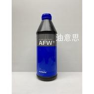 油意思 AISIN 愛信 AFW PLUS WS TYPE 自排油廣域型 變速箱油 ATF 6速 三菱/裕隆日產/納智捷