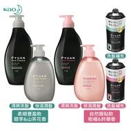 最新款日本Kao花王 洗髮精 溫和 PYUAN 純淨 香氛 養護 無添加矽靈 洗髮 潤絲