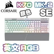 Corsair Gaming海盜船電競 K70 MK.2 RGB SE機械式鍵盤銀色 銀軸 英文 硬派精璽