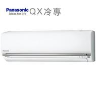 PANASONIC 國際 CS-QX71FA2/CU-QX71FCA2 變頻冷專 冷氣 QX系列 1級