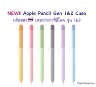 พร้อมส่ง!!🇹🇭 เคสซิลิโคน Apple Pencil Gen 1&2 รุ่นใหม่ Gradient Color Design เคสปากกาซิลิโคน ปลอกปากกาซิลิโคน เคสปากกา