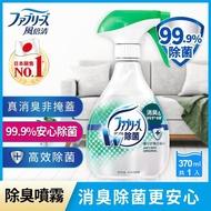 【日本風倍清】織物抗菌/除菌·消臭/除臭噴霧370ml (高效除菌)x15