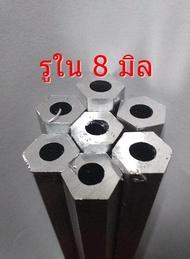 อลูมิเนียมรูใน 8 มิล 6 เหลี่ยมหนา 4.5 มิลโตนอก 16 มิลยาว 100 ซม.