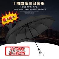 雨傘 買一送一 十骨自動傘黑膠 送 十骨自動傘 摺疊傘 雨傘自動傘 自動雨傘 遮陽傘 晴雨傘 雨傘防曬 雨傘 加大自動傘