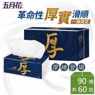 箱購免運 | 五月花厚棒抽取式衛生紙90抽x10包x6袋【比漾廣場】