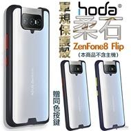 HODA 柔石 防指紋 軍規 防摔殼 手機殼 保護殼 適用於ASUS Zenfone8 Flip
