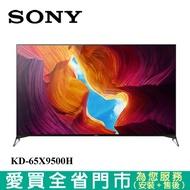 SONY 65型 4K安卓聯網液晶電視KD-65X9500H含配送+安裝【愛買】