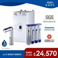 【獨家銷售】【Buder 普德】 BD-3004NH 進階版 無壓觸控式櫥下型飲水機(電子雙溫龍頭設計)